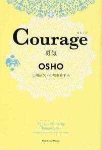 【楽天ブックスならいつでも送料無料】Courage 勇気 [ OSHO ]
