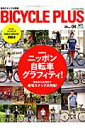 【送料無料】BICYCLE PLUS(vol.04)