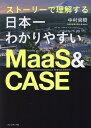 日本一わかりやすいMaaS&CASE ストーリーで理解する [ 中村尚樹 ]