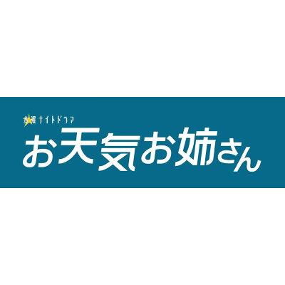 【送料無料】お天気お姉さん DVD-BOX [ 武井咲 ]