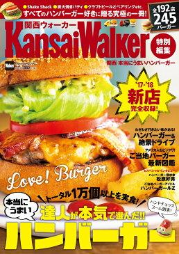 KansaiWalker特別編集 関西 本当にうまいハンバーガー ウォーカームック (ウォーカームック)