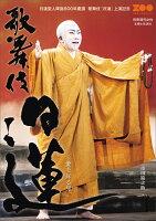 歌舞伎 日蓮