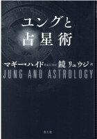 ユングと占星術