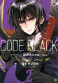 コードブラック速弾きのルルーシュ(2)