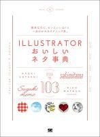 9784798143590 - Adobe Illustratorの扱い方を学ぶ流れとおすすめの学習方法・書籍