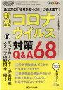 新型コロナウイルス対策Q&A68 あなたの「知りたかった!」に答えます! (インフェクションコントロ