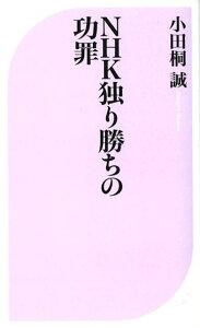 【送料無料】NHK独り勝ちの功罪 [ 小田桐誠 ]