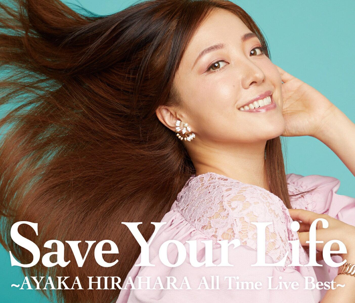 【楽天ブックス限定先着特典】Save Your Life 〜AYAKA HIRAHARA All Time Live Best〜(A4クリアファイル)画像