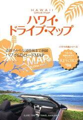 R06 地球の歩き方 リゾート ハワイ ドライブ・マップ