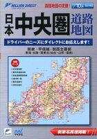 【バーゲン本】日本中央圏道路地図ーミリオンダイレクト