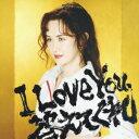I Love You,答えてくれ [ 中島みゆき ]