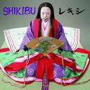 SHIKIBU [ レキシ ]