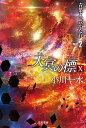 天冥の標10 青葉よ、豊かなれ PART2 (ハヤカワ文庫JA 0) [ 小川 一水 ]