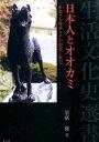 「日本人とオオカミ 世界でも特異なその関係と歴史」感想と考察