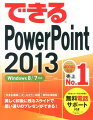 できる PowerPoint 2013 Windows 8/7対応