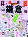 【送料無料】詳細地図で歩きたい町鎌倉