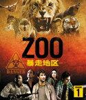 ZOO-暴走地区ー シーズン1 <トク選BOX> [ ジェームズ・ウォーク ]