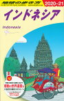 D25 地球の歩き方 インドネシア 2020~2021 (地球の歩き方D アジア) [ 地球の歩き方編集室 ]