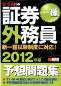 2012年版 U-CANの証券外務員一種予想問題集版)