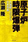 原子炉時限爆弾 大地震におびえる日本列島 [ 広瀬隆 ]