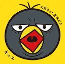 【先着特典】大好きって意味だよ (キョエちゃんポストカード付き) [ キョエ ]