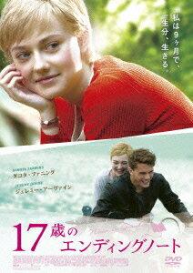 【楽天ブックスなら送料無料】17歳のエンディングノート [ ダコタ・ファニング ]