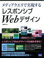 メディアクエリで実現するレスポンシブWebデザイン