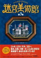 【バーゲン本】迷宮美術館 第3集ーアートエンターテイメント