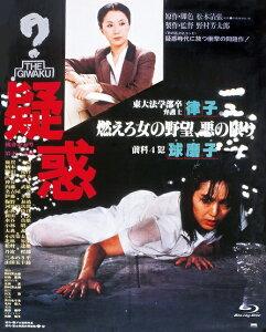 疑惑【Blu-ray】 [ 桃井かおり ]