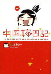 中国嫁日記(1)