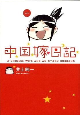 【送料無料】中国嫁日記(1) [ 井上純一 ]