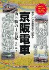 京阪電車街と駅の1世紀 懐かしい沿線写真で訪ねる [ 生田誠 ]