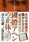 國體アヘンの正体 大日本帝国を陰から支えた「天与のクスリ」 (落合・吉薗秘史) [ 落合 莞爾 ]