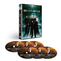 マードック・ミステリー 刑事マードックの捜査ファイル DVD-BOX