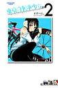 【送料無料】東京自転車少女。(2) [ わだぺん。 ]