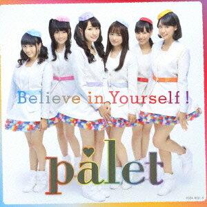 【送料無料】【新作CDポイント3倍対象商品】Believe in Yourself!(Type-A CD+DVD) [ palet ]