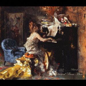 ベスト・オブ・ベスト クラシック・ピアノ [ (オムニバス) ]の画像