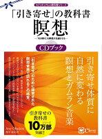 「引き寄せ」の教科書 瞑想CDブック (スピリチュアルの教科書シリーズ)