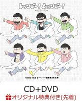 【楽天ブックス限定先着W特典】レッツゴー!ムッツゴー!〜6色の虹〜 (CD+DVD) (クリアファイル+【描き下ろし】アナザージャケット付き)