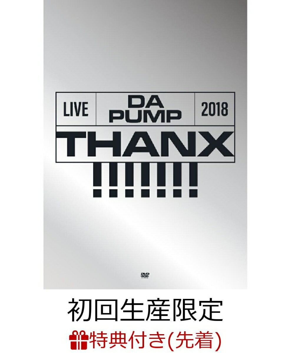 【先着特典】LIVE DA PUMP 2018 THANX!!!!!!! at 東京国際フォーラム ホールA(初回生産限定盤)(スマプラ対応)(ライブ写真ポストカード7種セット付き)