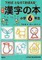 漢字の本(小学6年生)新版