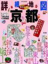 【送料無料】詳細地図で歩きたい町京都