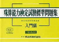珠算能力検定試験標準問題集(入門編)