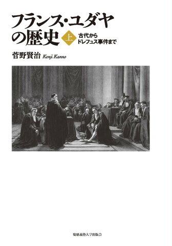 フランス・ユダヤの歴史(上) 古代からドレフュス事件まで [ 菅野 賢治 ]