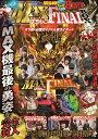 DVD>MAXぱちんこFINAL BOXさらば青春の399 (<DVD>)