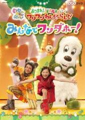 【送料無料】NHK DVD::いないいないばあっ! あつまれ!ワンワンわんだーらんど みんなでワンダホー!