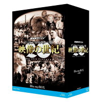 NHKスペシャル デジタルリマスター版 映像の世紀 ブルーレイBOX【Blu-ray】