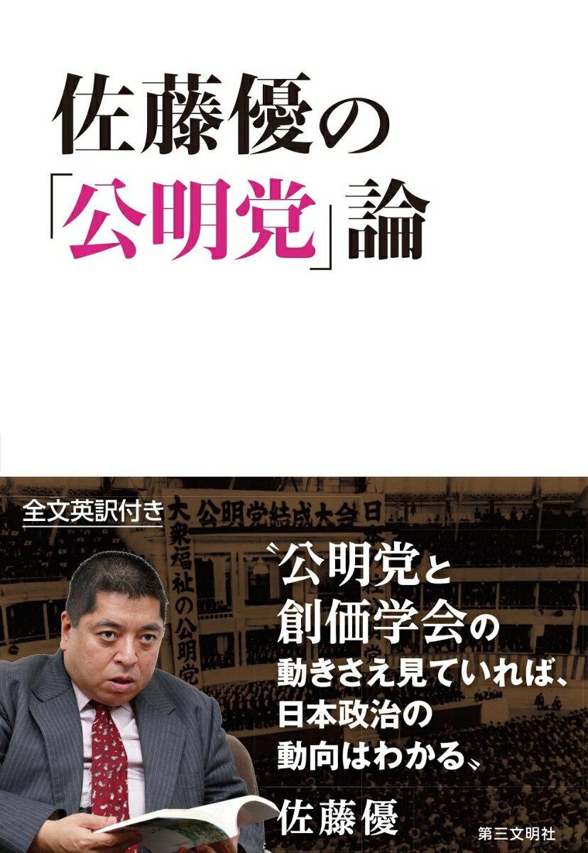 佐藤優の「公明党」論画像