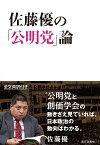 佐藤優の「公明党」論 A Transformative Force:The Emergence of Komeito as a Driver of Japanese Politics [ 佐藤 優 ]