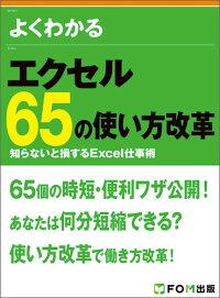 エクセル 65の使い方改革 知らないと損するExcel仕事術